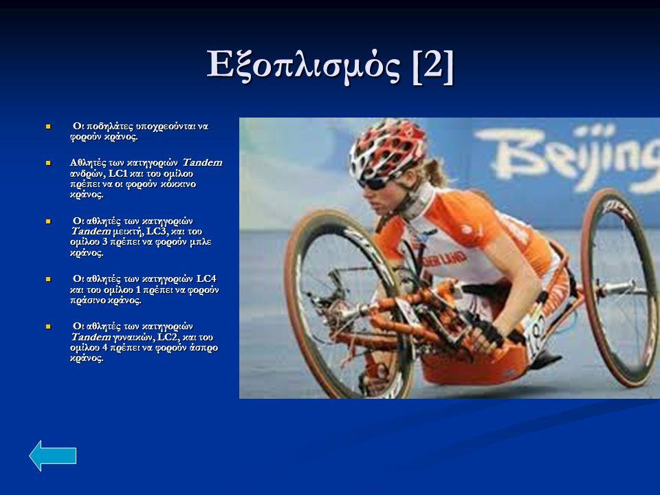 Εξοπλισμός [2] Oι ποδηλάτες υποχρεούνται να φορούν κράνος.